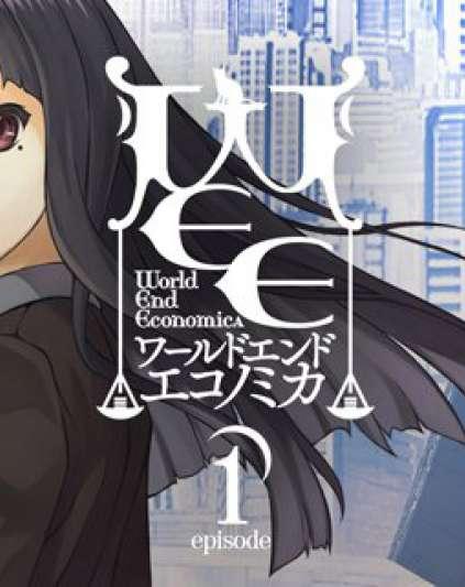 WORLD END ECONOMiCA episode.01