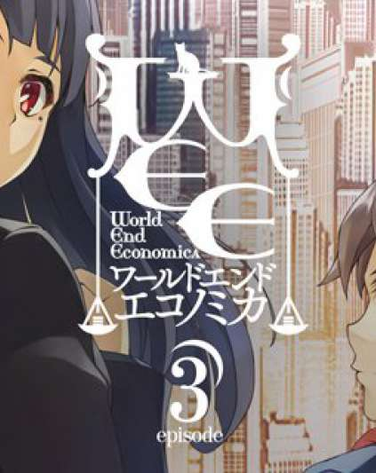 WORLD END ECONOMiCA episode.03