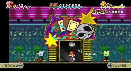 Super Paper Mario 1